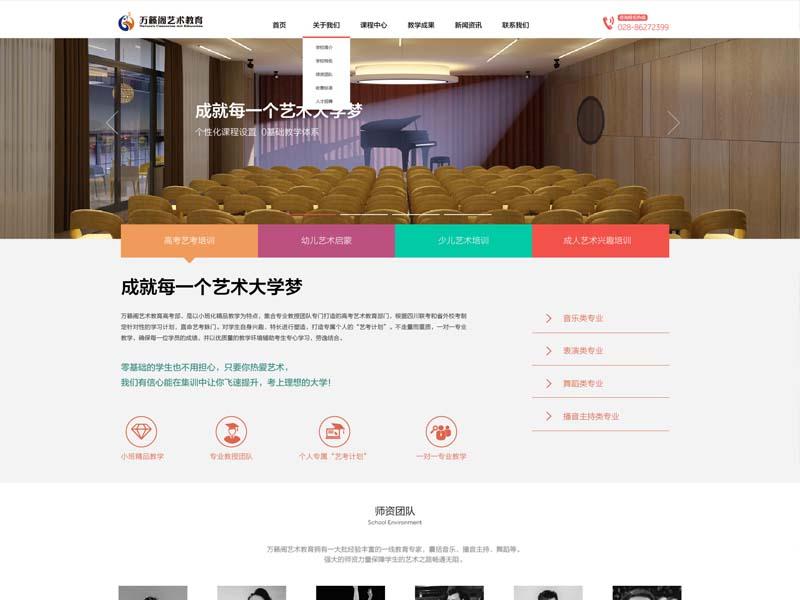 零起飞网站建设案例:成都万籁阁艺术教育