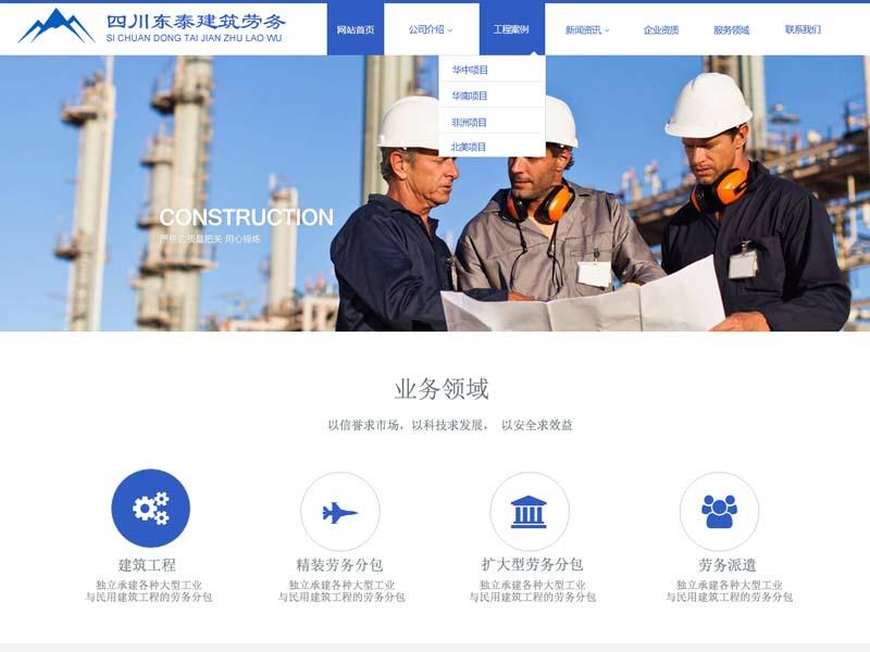 网站建设案例:四川东泰建筑劳务有限公司官网