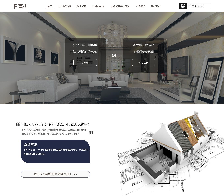 网站建设案例:富士电梯有限公司官网