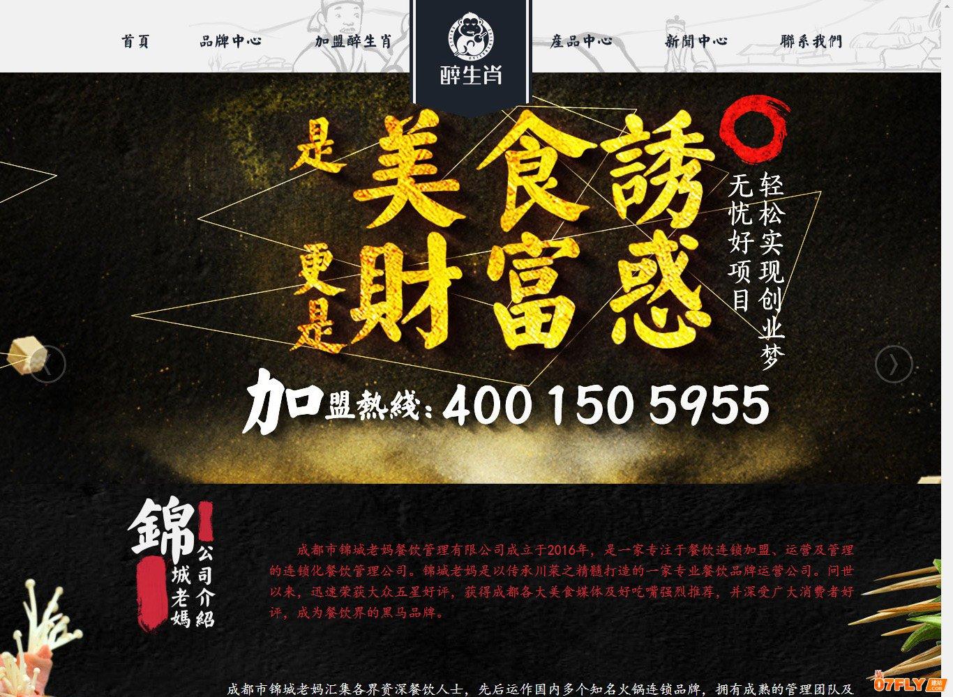 网站建设案例:成都市锦城老妈餐饮管理有限公