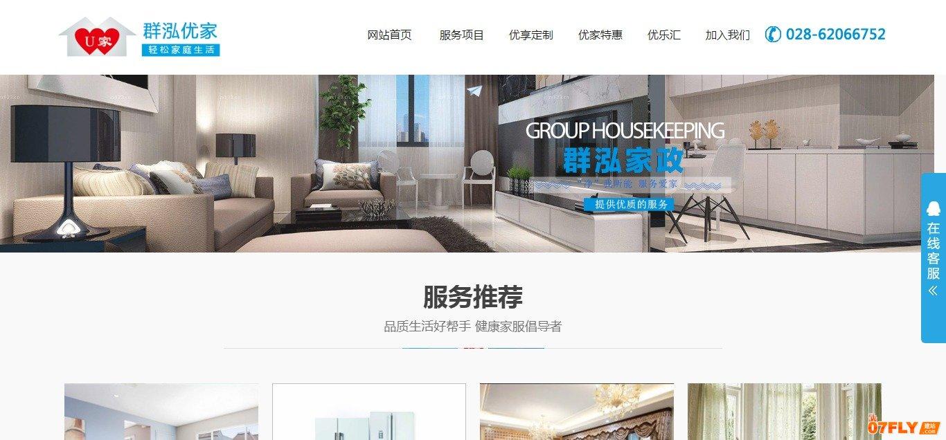 网站建设案例:成都群泓家政服务有限公司