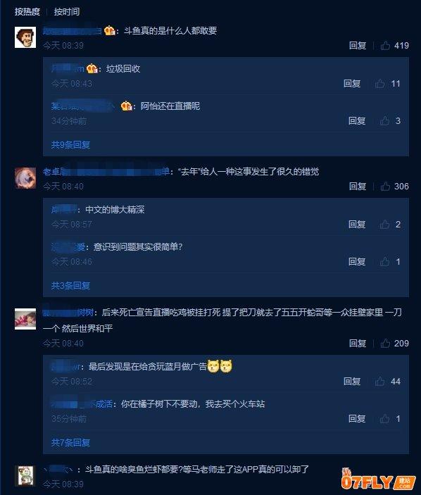 """LOL主播家暴女友后转战斗鱼""""吃鸡"""":网友愤怒"""