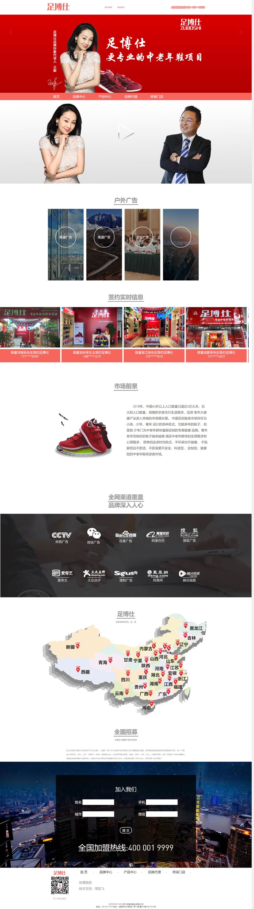 网站建设案例:四川足博仕鞋业招商网站