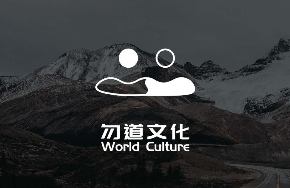 勿道文化传媒官网